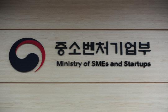 소공인 혁신성장 견인할 '특화지원센터' 두 곳 선정